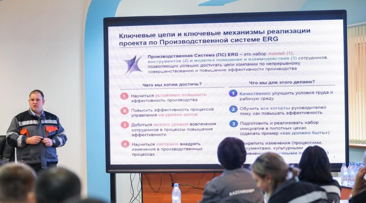 Eurasian Resources Group introduces the new Production System to its affiliates